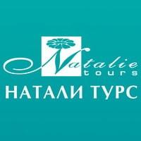 Туроператор Natalie Tours | Natalie Tours - поиск тура